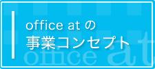 オフィスアット事業コンセプト