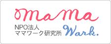 NPO法人ママワーク研究所