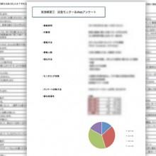 調査・分析2